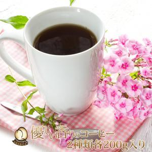 優しい香りのQグレードお試しセット(Qコス・Qブラ /各200) グルメコーヒー豆専門加藤珈琲店/珈琲豆|gourmetcoffee