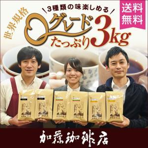 Qグレード3種たっぷり3kg (Qコス×2・Qブラ×2・Qペル×2/各500g)|gourmetcoffee