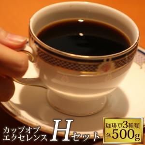 カップオブエクセレンス3種類飲み比べH (Cコス・Cニカ・Cメキ/各500g)/珈琲豆|gourmetcoffee