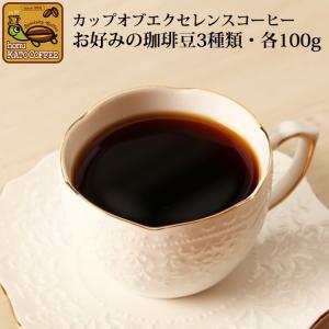 【豆のまま】カップオブエクセレンス自由に選べる3種類飲み比べセット (各100g・COEDB)/珈琲豆|gourmetcoffee