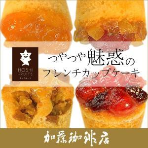 ホシフルーツ/フレンチカップケーキ4個セット|gourmetcoffee