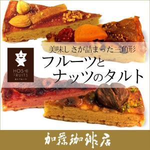 ホシフルーツ/ フルーツとナッツのタルト4個セット|gourmetcoffee