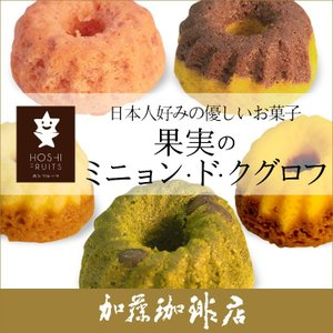 ホシフルーツ/ 果実のミニョン・ド・クグロフ6個セット|gourmetcoffee
