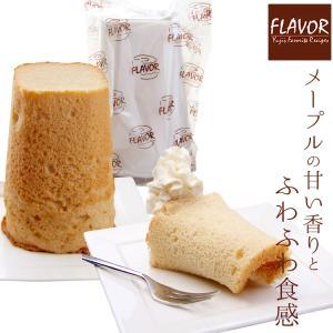 メープルシフォンケーキ(1個)|gourmetcoffee