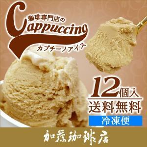 アイスクリーム コーヒー カプチーノアイス 12個 ジェラート 送料無料 加藤珈琲|gourmetcoffee