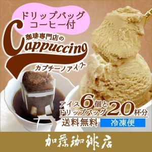 アイスクリーム コーヒー カプチーノアイス 6個 ドリップコーヒー5種類×4袋付 ジェラート 送料無料 加藤珈琲|gourmetcoffee