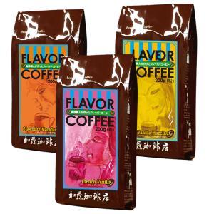 コーヒー フレーバーコーヒー香りの飲み比べセット(中挽き)|gourmetcoffee