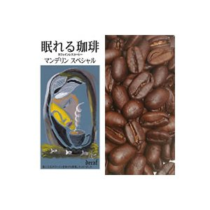 [500gお得袋]眠れる珈琲マンデリンスペシャル(デカフェ・カフェインレスコーヒー)/珈琲豆/ノンカフェイン