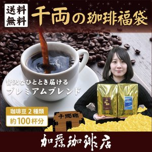 千両の珈琲福袋(ミスト・金・ブルDB5)/珈琲豆|gourmetcoffee