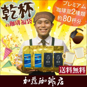 乾杯の珈琲福袋(ミスト200×2・鯱200×2)/珈琲豆 コーヒー豆 コーヒー|gourmetcoffee