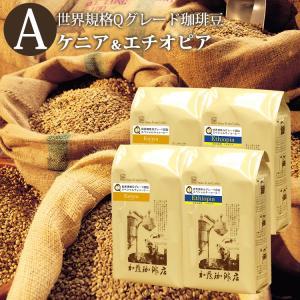 Qグレード2種組み合わせセットA(Qグァテ×2・Qコス×2)/珈琲豆 コーヒー豆 コーヒー|gourmetcoffee