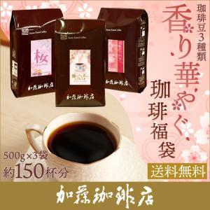 香り華やぐ珈琲福袋(TSUBAKI・レジェ・クリス)/珈琲豆 コーヒー豆 コーヒー|gourmetcoffee
