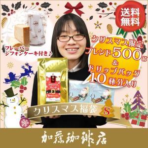 (S)2018年クリスマス福袋(XmasBL×1・DB10P・シフォン×1)|gourmetcoffee