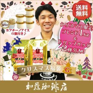 (G)2018年クリスマス福袋(XmasBL×2・DB2P・カプチーノアイス×6)|gourmetcoffee
