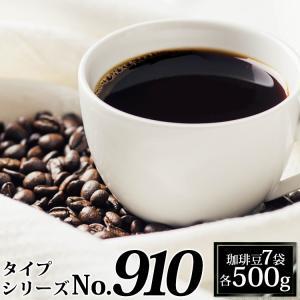 超大入りタイプ910珈琲福袋(Qメキ×2・白鯱・Hコロ・Qコス・クリス・Hパプ/各500g)|gourmetcoffee