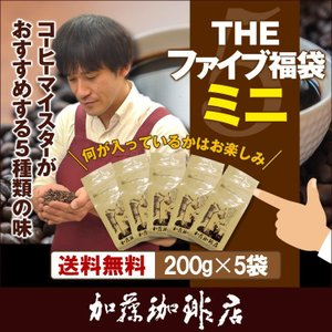THEファイブ福袋ミニ(200g×5袋)/珈琲豆|gourmetcoffee