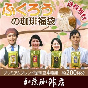 ふくろうの珈琲福袋(しゃち・青・赤・金/各500g)/珈琲豆 コーヒー豆 コーヒー|gourmetcoffee