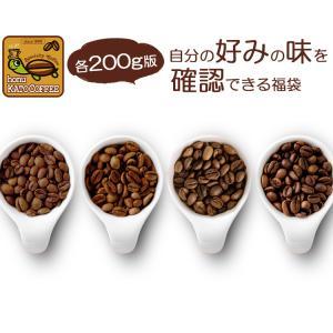 (200gVer)自分の好みの味を確認できる福袋(Qグァテ・KYOTO・クリス・鯱/各200g)|gourmetcoffee
