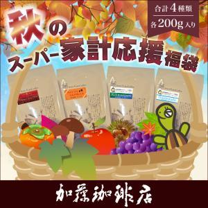 秋のスーパー家計応援福袋(Qブラ・Qコロ・ラス・ヨーロ/各200g) gourmetcoffee