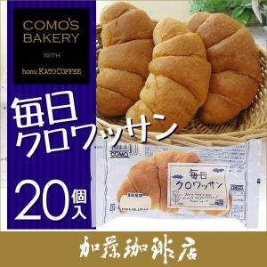毎日クロワッサン20個(ケース売り)|gourmetcoffee