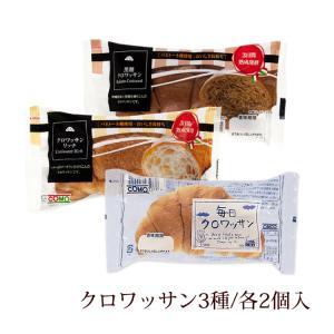 6個入・3種類のクロワッサン(クロワッサン3種類×2) gourmetcoffee