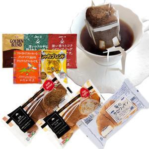 モーニング福袋DBセット(クロワッサン3種類×3・DB5種20P)|gourmetcoffee