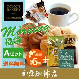 モーニング福袋Aセット(クロワッサン3種類×2・鯱×1・G500×1・芳5P/各500g) gourmetcoffee