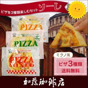 MCC ピザ3枚セット ソーレ(ミラノ・バジル・クアトロ)|gourmetcoffee