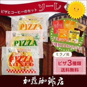 MCC ピザ3枚セット ソーレDB付き(ミラノ・バジル・クアトロ・DB5種20P)|gourmetcoffee