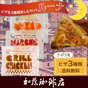 MCC ピザ3枚セット ルーナ(グリル・マルゲ・sミックス)|gourmetcoffee