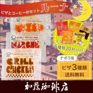 MCC ピザ3枚セット ルーナDB付き(グリル・マルゲ・sミックス・DB5種20P)|gourmetcoffee
