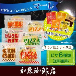 MCC ピザ6枚セット マーレDB付き(ミラノ・バジル・クアトロ・グリル・マルゲ・sミックス・DB5種20P)|gourmetcoffee