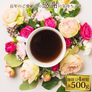 (簡易化粧箱付)感謝の珈琲福袋(夏・Qホン・Qグァテ・Hコロ)  お中元 お祝い 御祝 贈り物 ギフト|gourmetcoffee