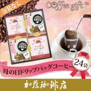 HH22包装なし・(24袋)母の日ドリップバッグコーヒーセット gourmetcoffee