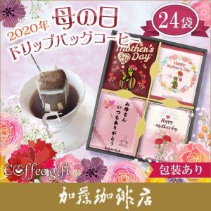 HH24包装あり・(24袋)母の日ドリップバッグコーヒーセット gourmetcoffee