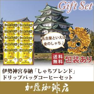 ID18包装紙による包装・伊勢神宮奉納「しゃちブレンド」ドリップバッグコーヒーセット|gourmetcoffee