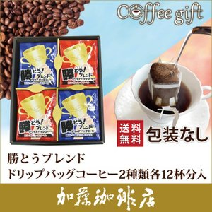 KA20包装なし・勝とうブレンドドリップバッグコーヒーアソートセット(青・赤 各12袋)|gourmetcoffee