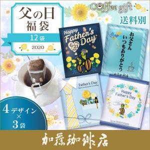 お父さんに日頃の感謝の気持ちをドリップバッグコーヒーで伝えませんか?父の日限定オリジナルパッケージで...