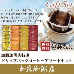 KD26包装なし・加藤珈琲店特選ドリップバッグコーヒーアソートセット|gourmetcoffee