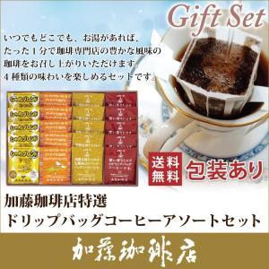 KD28包装紙による包装・加藤珈琲店特選ドリップバッグコーヒーアソートセット|gourmetcoffee