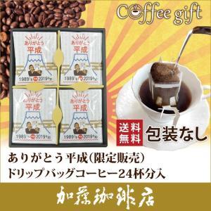 KH25包装なし・(24袋)ありがとう平成ドリップバッグコーヒーセット gourmetcoffee