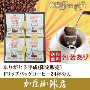 KH27包装あり・(24袋)ありがとう平成ドリップバッグコーヒーセット gourmetcoffee