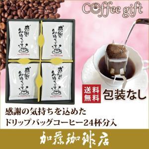 KK22包装なし・(24袋)感謝の気持ちを込めたドリップバッグコーヒーセット gourmetcoffee