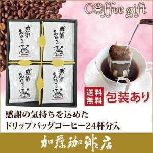 KK24包装あり・(24袋)感謝の気持ちを込めたドリップバッグコーヒーセット gourmetcoffee