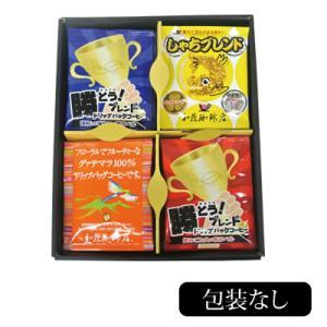 KV20包装なし・加藤珈琲店特選ドリップバッグコーヒーアソートセット(青・赤・鯱・グァテ 各6袋)|gourmetcoffee