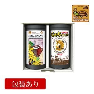 RC30包装紙による包装・とっておきのレギュラーコーヒーギフトセット お中元 お祝い 御祝 贈り物 ギフト|gourmetcoffee