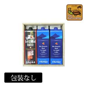 SB20包装なし・アイスリキッドコーヒー【3本】セット アイスコーヒー 無糖  コーヒーの日 お祝い...