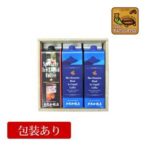 SB22包装紙による包装・アイスリキッドコーヒー【3本】セット アイスコーヒー 無糖 お中元 お祝い 御祝 贈り物 ギフト|gourmetcoffee