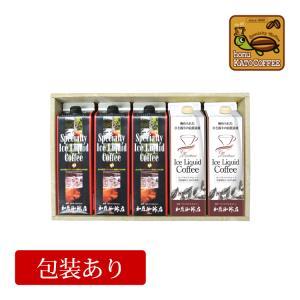 SC30包装紙による包装・アイスリキッドコーヒー【5本】セット 無糖 コーヒーの日 お祝い 御祝 贈...