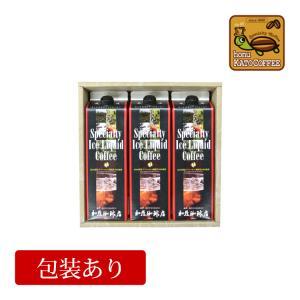 SP18包装紙による包装・アイスリキッドコーヒー【3本】セット 無糖 コーヒーの日 お祝い 御祝 贈...